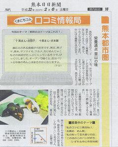kumanichi220206.jpg