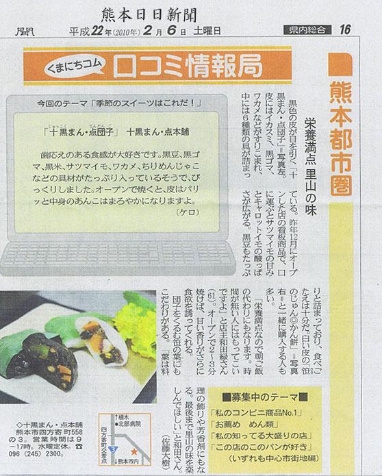 http://jukkoku-manten.com/diary/images/kumanichi220206.jpg